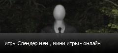игры Слендер мен , мини игры - онлайн