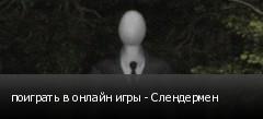 поиграть в онлайн игры - Слендермен