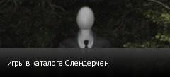игры в каталоге Слендермен