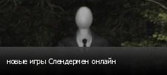 новые игры Слендермен онлайн