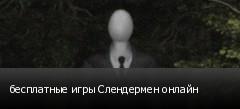 бесплатные игры Слендермен онлайн