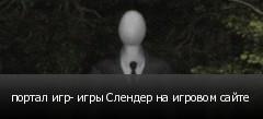 портал игр- игры Слендер на игровом сайте