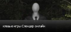 клевые игры Слендер онлайн