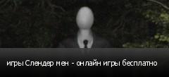 игры Слендер мен - онлайн игры бесплатно