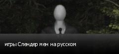 игры Слендер мен на русском