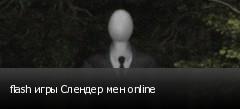 flash игры Слендер мен online