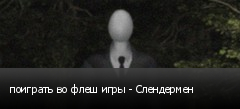 поиграть во флеш игры - Слендермен