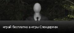 играй бесплатно в игры Слендермен