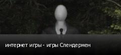 интернет игры - игры Слендермен