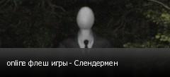 online флеш игры - Слендермен