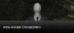 игры жанра Слендермен