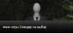 мини игры Слендер на выбор