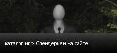 каталог игр- Слендермен на сайте