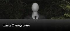флеш Слендермен