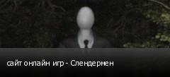 сайт онлайн игр - Слендермен