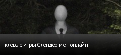 клевые игры Слендер мен онлайн