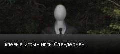 клевые игры - игры Слендермен