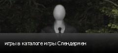 игры в каталоге игры Слендермен