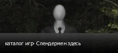 каталог игр- Слендермен здесь