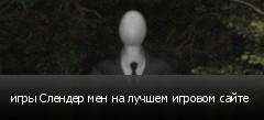 игры Слендер мен на лучшем игровом сайте