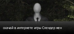 скачай в интернете игры Слендер мен
