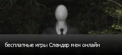 бесплатные игры Слендер мен онлайн