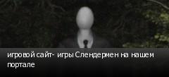 игровой сайт- игры Слендермен на нашем портале