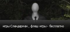 игры Слендермен , флеш игры - бесплатно