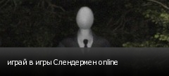 играй в игры Слендермен online