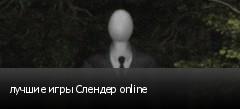 лучшие игры Слендер online