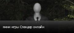 мини игры Слендер онлайн