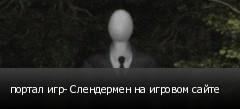 портал игр- Слендермен на игровом сайте