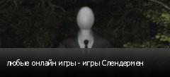 любые онлайн игры - игры Слендермен