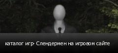 каталог игр- Слендермен на игровом сайте