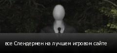 все Слендермен на лучшем игровом сайте