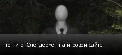 топ игр- Слендермен на игровом сайте