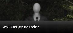 игры Слендер мен online
