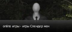online игры - игры Слендер мен