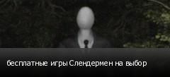 бесплатные игры Слендермен на выбор