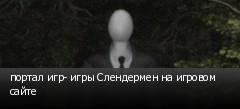 портал игр- игры Слендермен на игровом сайте