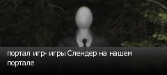 портал игр- игры Слендер на нашем портале