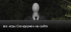 все игры Слендермен на сайте