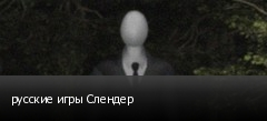 русские игры Слендер
