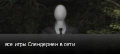 все игры Слендермен в сети