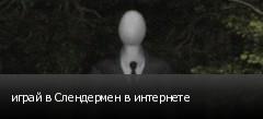 играй в Слендермен в интернете
