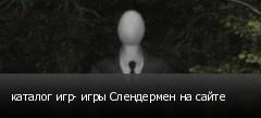 каталог игр- игры Слендермен на сайте