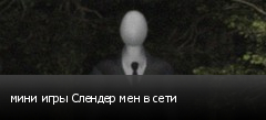 мини игры Слендер мен в сети