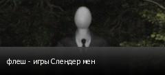 флеш - игры Слендер мен