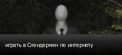 играть в Слендермен по интернету