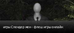 игры Слендер мен - флеш игры онлайн